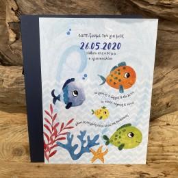 Προσκλητήριο Βάπτισης Συρταρώτος Φάκελος & Πρόσκληση Τύπωμα Βυθός Θάλασσας 21*16