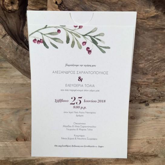 Προσκλητήριο Γάμου Ιβουάρ Συρταρωτός Φάκελος Πρόσκληση Τύπωμα Ελιά 22*17