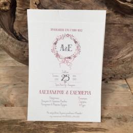 Προσκλητήριο Γάμου Ιβουάρ Συρταρωτός Φάκελος Πρόσκληση Τύπωμα Λουλούδια 22*17