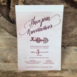 Προσκλητήριο Γάμου Ιβουάρ Συρταρωτός Φάκελος Πρόσκληση Τύπωμα Κλειδιά 22*17