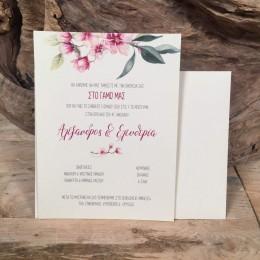 Προσκλητήριο Γάμου Ιβουάρ Φάκελος Πρόσκληση Τύπωμα Λουλούδια 22*17