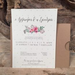 Προσκλητήριο Γάμου Συρταρωτός Φάκελος Craft Πρόσκληση Τύπωμα Λουλουδάκια 22*16