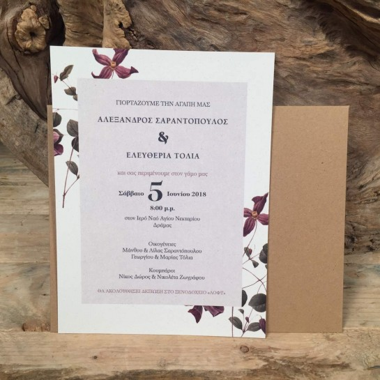Προσκλητήριο Γάμου Ορθογώνιος Φάκελος Craft Προσκλητήριο Γάμου Τύπωμα Floral 22*17
