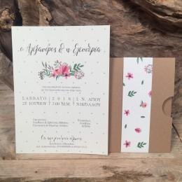Προσκλητήριο Γάμου Συρταρωτός Φάκελος Craft Τρέσα Τύπωμα Λουλουδάκια 22*16