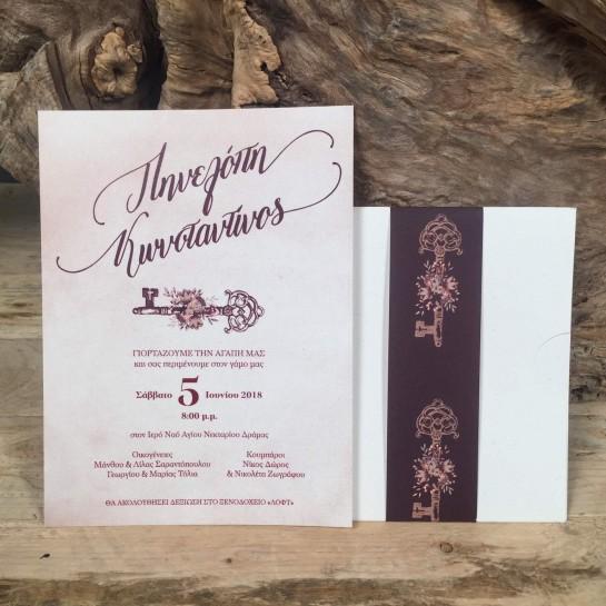 Προσκλητήριο Γάμου Ιβουάρ Συρταρωτός Φάκελος Τρέσα Τύπωμα Κλειδιά 22*17