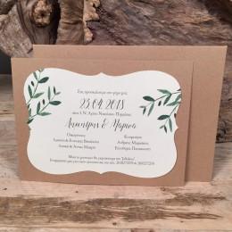 Φάκελος Craft Πρόσκληση Craft & Λευκό Χαρτί Τύπωμα Κλαδιά Ελιάς 22*17