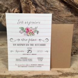 Προσκλητήριο Γάμου Φάκελος Craft Πρόσκληση Τύπωμα Πολύχρωμα Λουλούδια 22*17