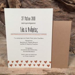 Προσκλητήριο Γάμου Φάκελος Craft Πρόσκληση Τύπωμα Καρδιές 22*17