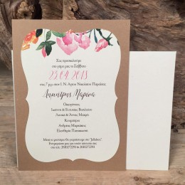Φάκελος Λευκός Πρόσκληση Craft & Λευκό Χαρτί Τύπωμα Κλαδιά Λουλούδια 22*17