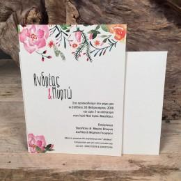 Προσκλητήριο Γάμου Φάκελος Λευκός Προσκλητήριο Τύπωμα Λουλούδια 22*17