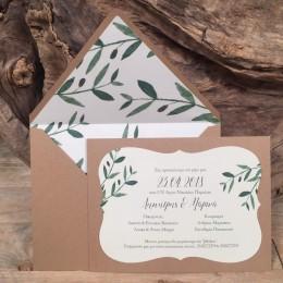 Φάκελος Craft Φόδρα Κλαδιά Ελιάς Πρόσκληση Craft & Λευκό Χαρτί Τύπωμα Ελιά 22*17