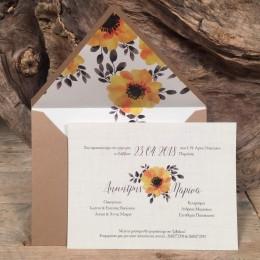 Προσκλητήριο Γάμου Φάκελος Craft Φόδρα Κίτρινα Λουλούδια 22*17