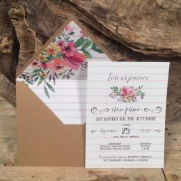 Προσκλητήριο Γάμου Φάκελος Craft Φόδρα Τύπωμα Πολύχρωμα Λουλούδια 22*17