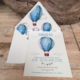 Προσκλητήριο Βάπτισης Φάκελος Λευκός Φόδρα Τύπωμα Αερόστατο 22*17