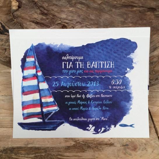 Προσκλητήριο Βάπτισης Συρταρωτός Λευκός Φάκελος Πρόσκληση Τύπωμα Θαλασσινό Θέμα 22*16