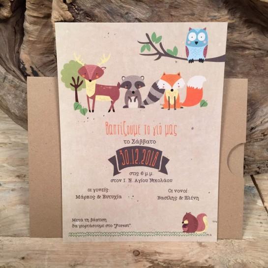 Προσκλητήριο Βάπτισης Συρταρωτός Φάκελος Craft Πρόσκληση Τύπωμα Ζώα του Δάσους 22*16