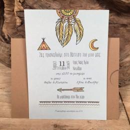 Προσκλητήριο Βάπτισης Συρταρωτός Φάκελος Craft Πρόσκληση Τύπωμα Ονειροπαγίδα 22*16