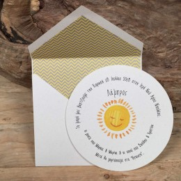 Προσκλητήριο Βάπτισης Φάκελος Λευκός Φόδρα Γκρι-Κιτρινο Πρόσκληση Τύπωμα Ήλιος 13*13