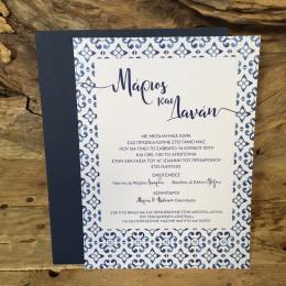 Προσκλητήριο Γάμου Μπλε Συρταρωτός Φάκελος Πρόσκληση Μπλε-Λευκό Σχέδιο 21*16