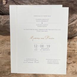 Προσκλητήριο Γάμου Ιβουάρ Συρταρωτός Φάκελος Πρόσκληση Ανάγλυφο Φύλλο Ελιάς 21*16